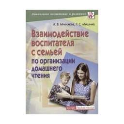 Взаимодействие воспитателя с семьей по организации домашнего чтения. Методическое пособие