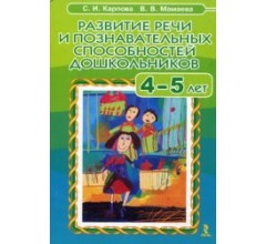 КАРПОВА С.И. Развитие речи и познавательных способностей дошкольников 4-5 лет
