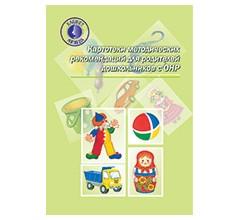 Картотеки методических рекомендаций для родителей дошкольников с ОНР.