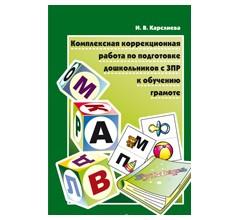 Комплексная коррекционная работа по подготовке дошкольников с ЗПР к обучению грамоте.