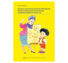 Конспекты тематических занятий по формированию лексико-грамматических категорий языка и развитию свя