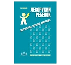 Леворукий ребенок: диагностика, обучение, коррекция.Николаева Е.И.