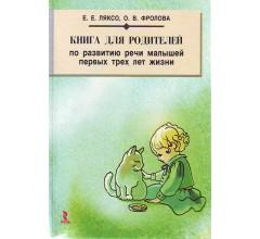 ЛЯКСО Е.Е., ФРОЛОВА О.В. Книга для родителей по развитию речи малышей первых трех лет жизни.
