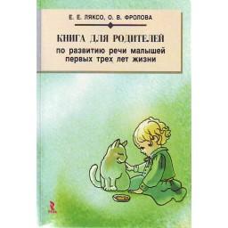 Книга для родителей по развитию речи малышей первых трех лет жизни.