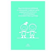 Педагогическая коррекция и социальное развитие дошкольников с ограниченными возмож. здоровья Сборник