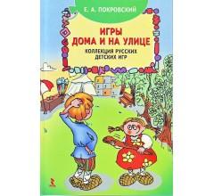 ПОКРОВСКИЙ Е.А. Игры дома и на улице. Коллекция русских детских игр