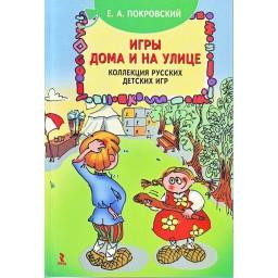 Игры дома и на улице. Коллекция русских детских игр