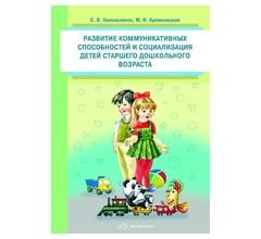 Развитие коммуникативных способностей и социализация детей старшего дошкольного возраста.