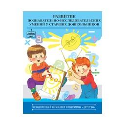 Развитие познавательной сферы детей старшего дошкольного возраста.