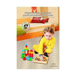 Сенсомоторное развитие детей дошкольного возраста. Из опыта работы.Нищева Н.В.