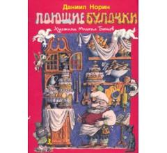 НОРИН Д. Поющие булочки
