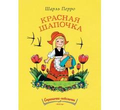 ПЕРРО Ш. Красная шапочка Странички-невелички.