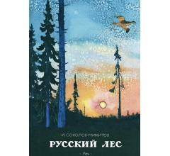 Соколов-Микитов И.С. Русский лес