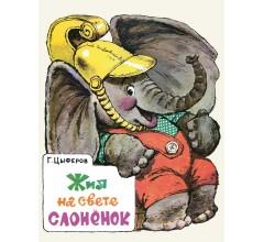 ЦЫФЕРОВ Г. Жил на свете слоненок