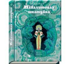 Малахитовая шкатулка. Уральские сказы Бажов П.