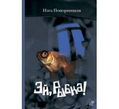 Понорницкая Илга  Эй, рыбка!