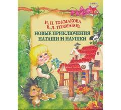 ТОКМАКОВА И.П. 1 часть. Новые приключения Наташи и Наушки