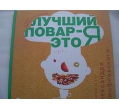 А.Тимофеевский Лучший повар-это я!