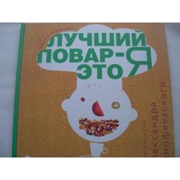 Тимофеевский А. Лучший повар-это я!