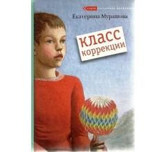 Мурашова Е. Класс коррекции. 4-е изд.