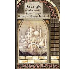 Легенды поющих песков. Арабские сказки.