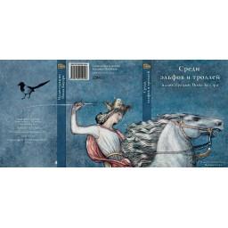 """Набор открыток """"Среди эльфов и троллей. Иллюстрации  Йона Бауэра"""""""