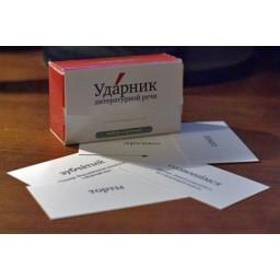 """Набор карточек-игра """"Ударник литературной речи"""""""