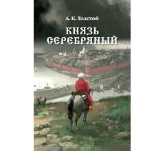 """Толстой А.К. """"Князь Серебрянный"""""""
