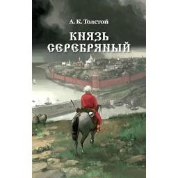 Толстой А.К.  Князь Серебряный.