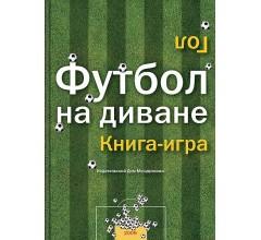 Футбол на диване: книга-игра.