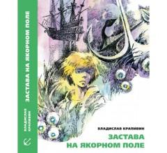 Крапивин В. Застава на Якорном Поле.