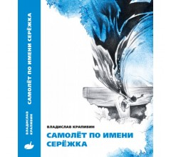 Крапивин В. Самолёт по имени Серёжка.