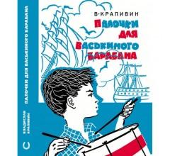 Крапивин В. Палочки для Васькиного барабана.