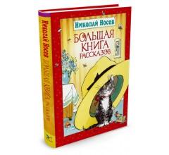 Носов Н. Большая книга рассказов