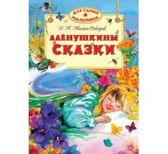Мамин-Сибиряк Д.Н. Алёнушкины сказки