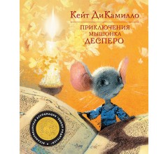 ДиКамилло К. Приключения мышонка Десперо