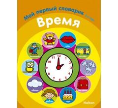 Время. Мой первый словарик (2-3 года)