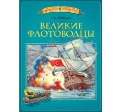 Тихомиров О.Н. Великие флотоводцы (История Отечества)