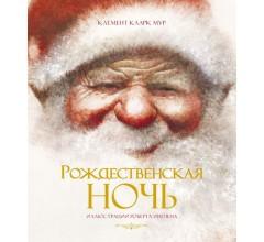 Мур К.К. Рождественская ночь (илл. Р.Ингпена)