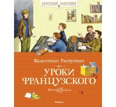 Распутин В. Уроки французского.