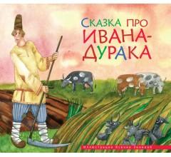 Сказка про Ивана-дурака.