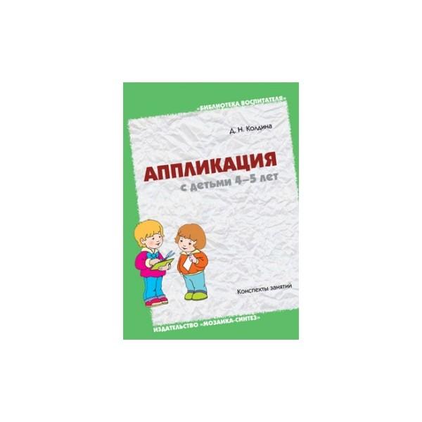 Конспекты занятий по аппликации 4-5 лет колдина дарья