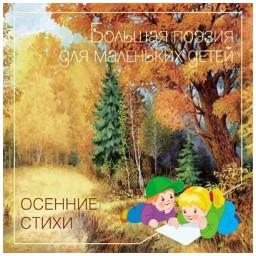 Большая поэзия для маленьких детей. Осенние стихи