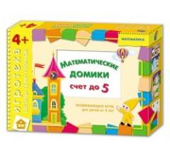 Игротека ШСГ 4+ Математические домики. Счет до пяти