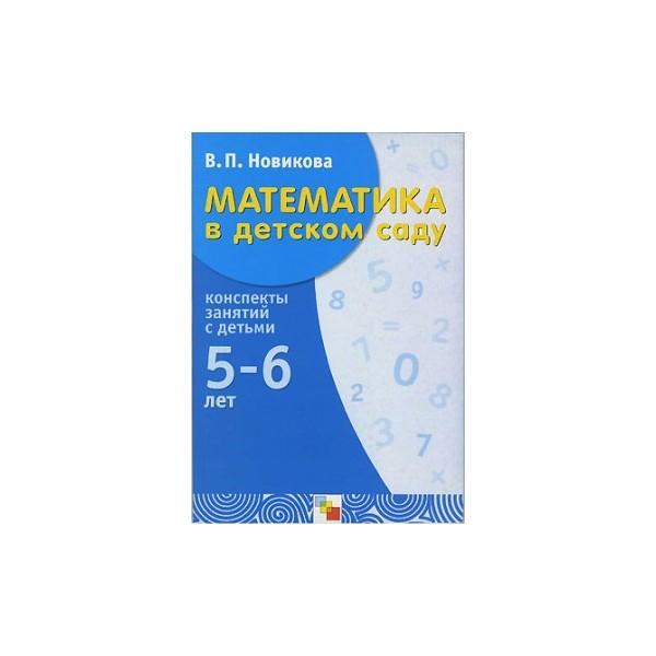 новикова в.п математика в детском саду конспекты занятий