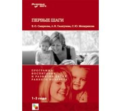 Первые шаги.Программа воспитания и развития детей  раннего возраста