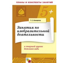 Занятия по изобразительной деятельности в старшей группе детского сада. /Комарова Т. С.