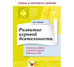 Развитие игровой деятельности в средней группе детского сада/Губанова Н.Ф.