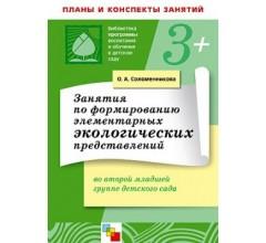 Занятия  по формированию элементарных экологических представлений во второй младшей  группе детского сада. / Соломенникова О.А.