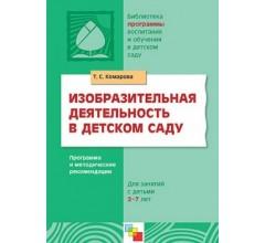 Изобразительная деятельность в детском саду. /Комарова Т.С.